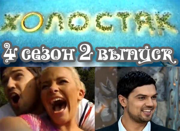 «Смотреть Холостяк 4 Сезон 13 Сезон» — 2016