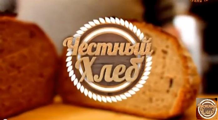 честный хлеб, честный хлеб рецепты, честный хлеб онлайн