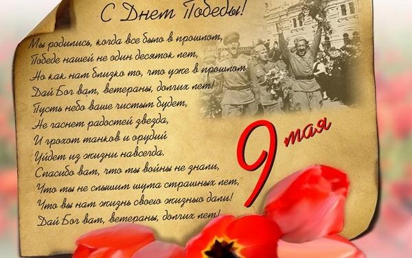 с 9 мая, С Днем Великой Победы, с днем победы